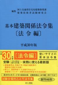 建築関係法令集 令和3年版告示編