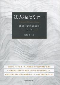 法人税申告の実務全書 令和2年度版