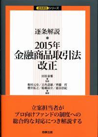 逐条解説 2015年金融商品取引法...