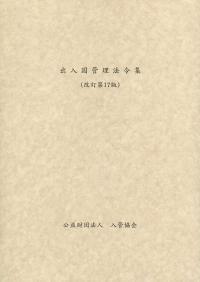 出入国管理法令集 (改訂第17版)
