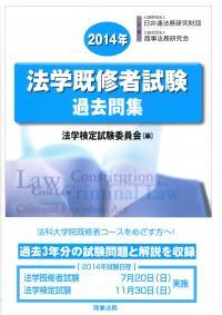 2014年 法学既修者試験過去問集 ...