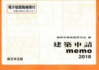 建築申請memo 2018 政府刊行物 全国官報販売協同組合