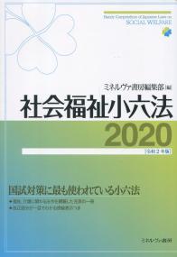 2020 六法 会計 監査
