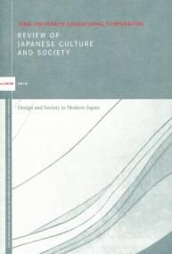 Review of Japanese Culture and Society 2016 Vol.28