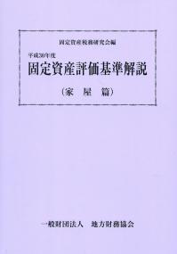 評価 固定 基準 税 資産