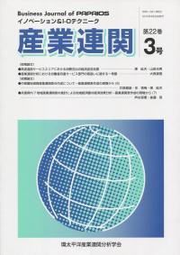 産業連関 第22巻第3号