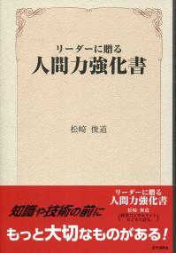 リーダーに贈る 人間力強化書