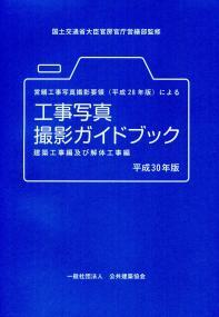 営繕工事写真撮影要領(平成28年版)による工事写真撮影ガイドブック ...