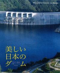 美しい日本のダム | 政府刊行物 ...