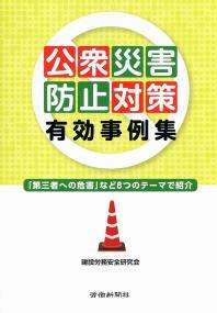 宅地 防災 マニュアル の 解説 第 二 次 改訂 版