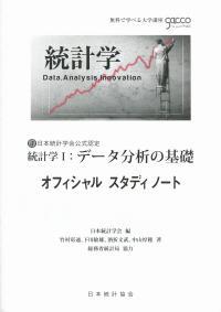 統計学 :データ分析の基礎 オフィシャル スタディノート
