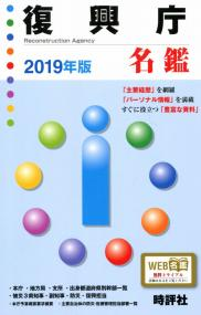 2019年版 復興庁名鑑 | 政府刊行...
