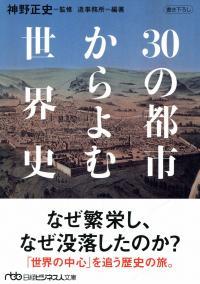 語り継ぐ戦争と民主主義 先の戦争と日本国憲法を根っこに据えて考える