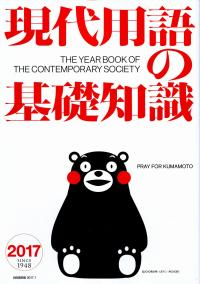 THE YEAR BOOK OF THE CONTEMPORARY SOCIETY 現代用語の基礎知識 2017