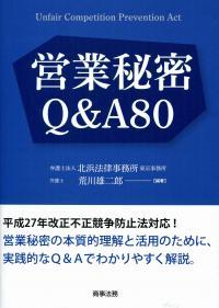営業秘密Q&A80