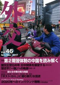 外交 Vol.46 Nov./Dec. 2017