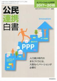公民連携白書 2020〜2021 アフターコロナとPPP