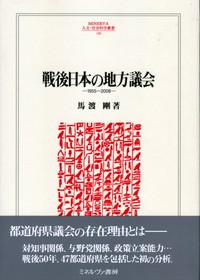 戦後日本の地方議会 1955-2008 |...
