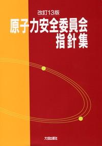 改訂13版  原子力安全委員会指針集