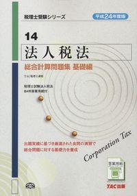 平成24年度版 税理士受験シリーズ 14 法人税法 総合計算問題集