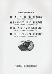 租税条約の解説 日本・香港租税...