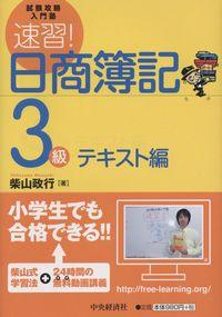 試験攻略入門塾  速習!日商簿記3級 テキスト編