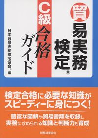 Amazon.co.jp: 貿易実務